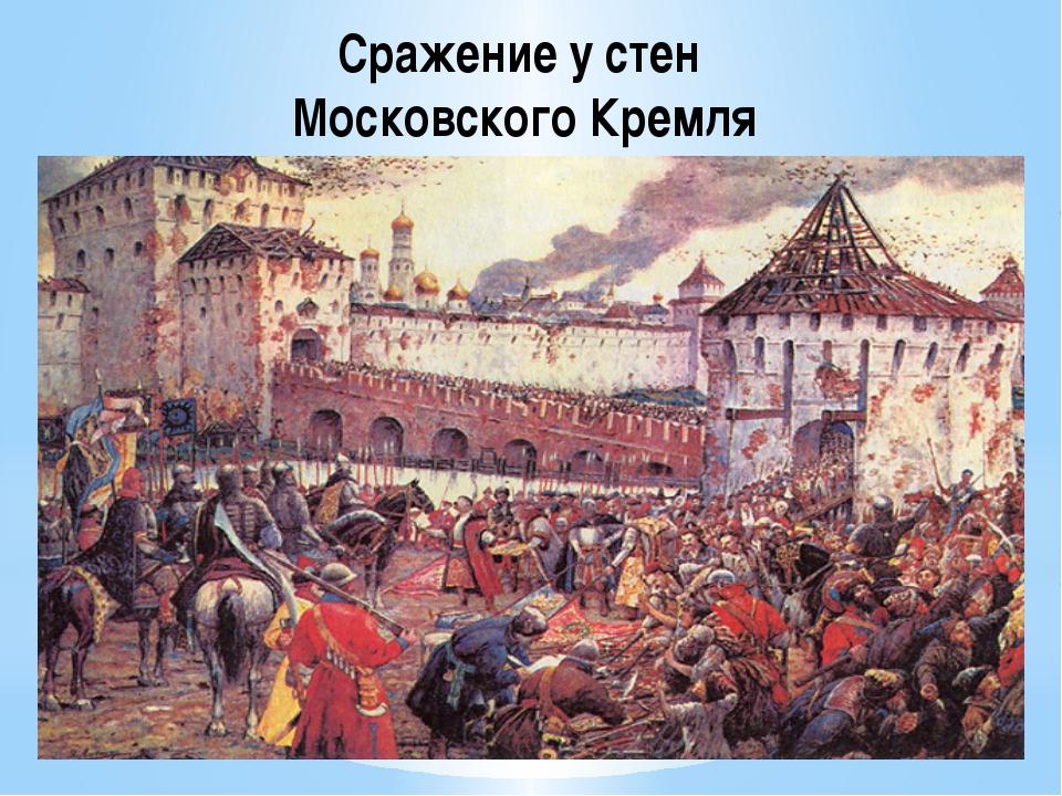 Сражение у стен Московского Кремля Сражение у стен Московского Кремля