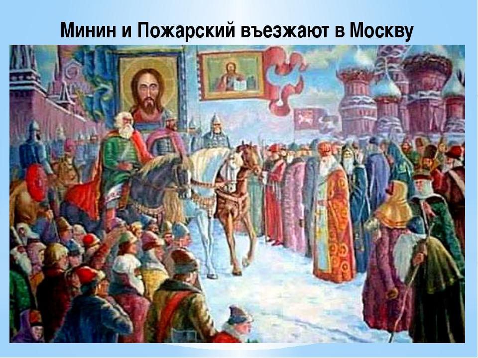 Минин и Пожарский въезжают в Москву Минин и Пожарский въезжают в Москву