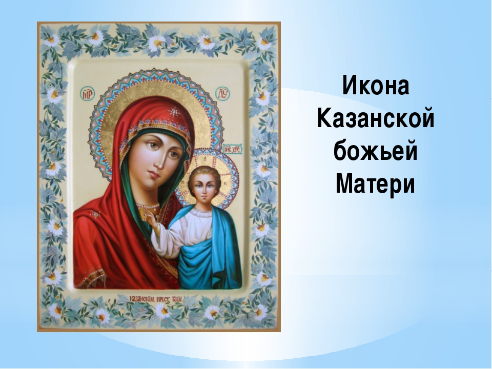 Икона Казанской божьей Матери Икона Казанской божьей Матери