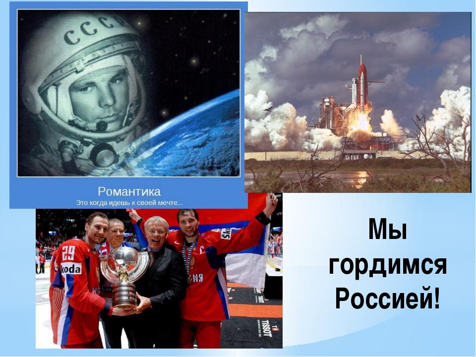 Мы гордимся Россией! Мы гордимся Россией!