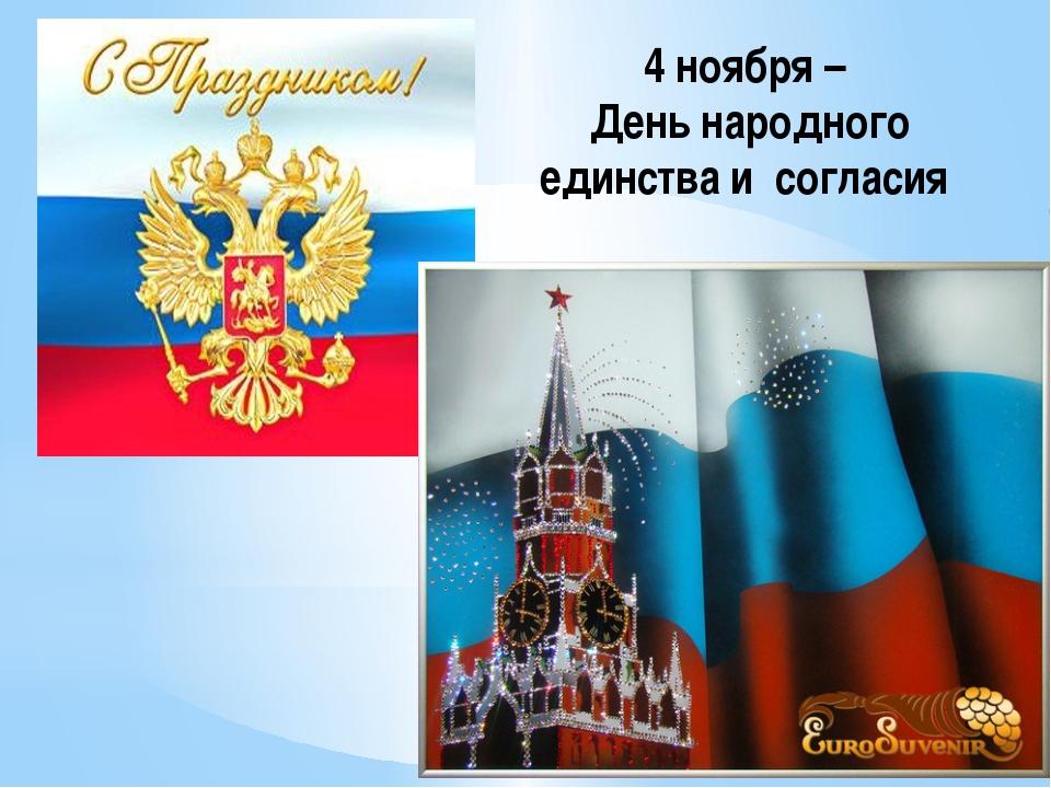 4 ноября – День народного единства и согласия 4 ноября – День народного единс...