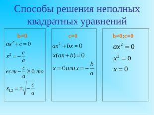Способы решения неполных квадратных уравнений c=0 b=0 b=0;c=0