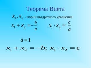 Теорема Виета - корни квадратного уравнения