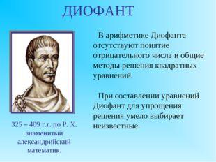 325 – 409 г.г. по Р. Х. знаменитый александрийский математик. ДИОФАНТ В арифм