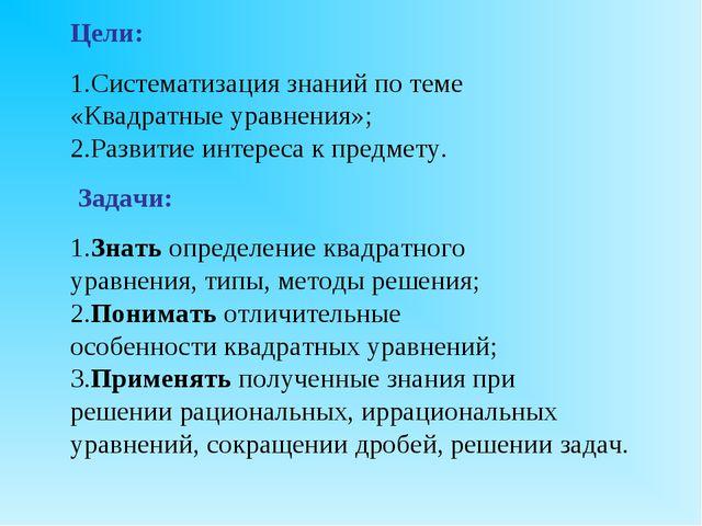 Цели: 1.Систематизация знаний по теме  «Квадратные уравнения»;   2.Р...