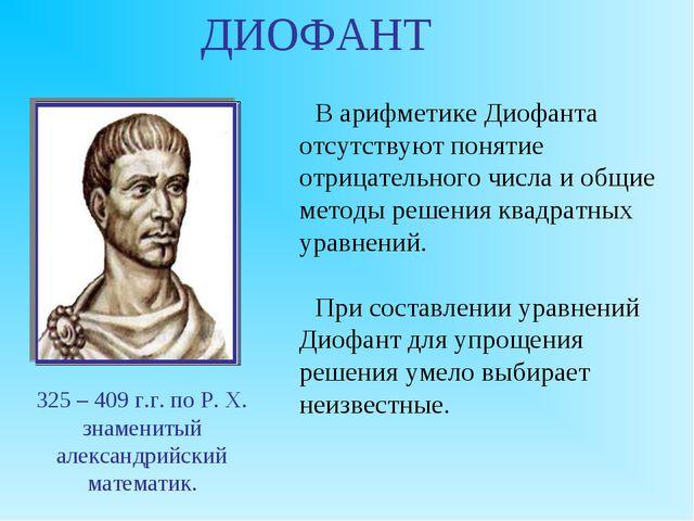 325 – 409 г.г. по Р. Х. знаменитый александрийский математик. ДИОФАНТ В арифм...