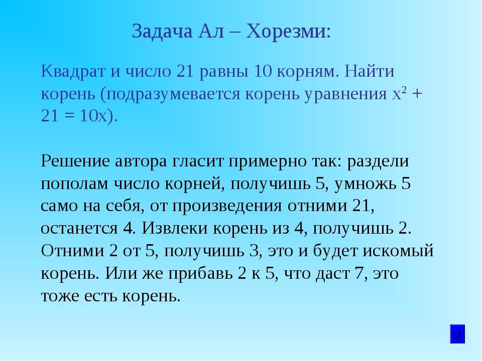 Квадрат и число 21 равны 10 корням. Найти корень (подразумевается корень урав...
