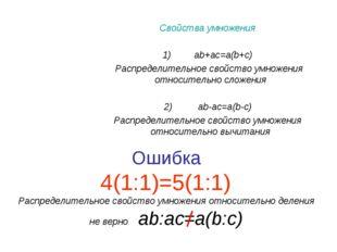 Ошибка 4(1:1)=5(1:1) Распределительное свойство умножения относительно делени