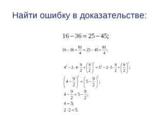 Найти ошибку в доказательстве:
