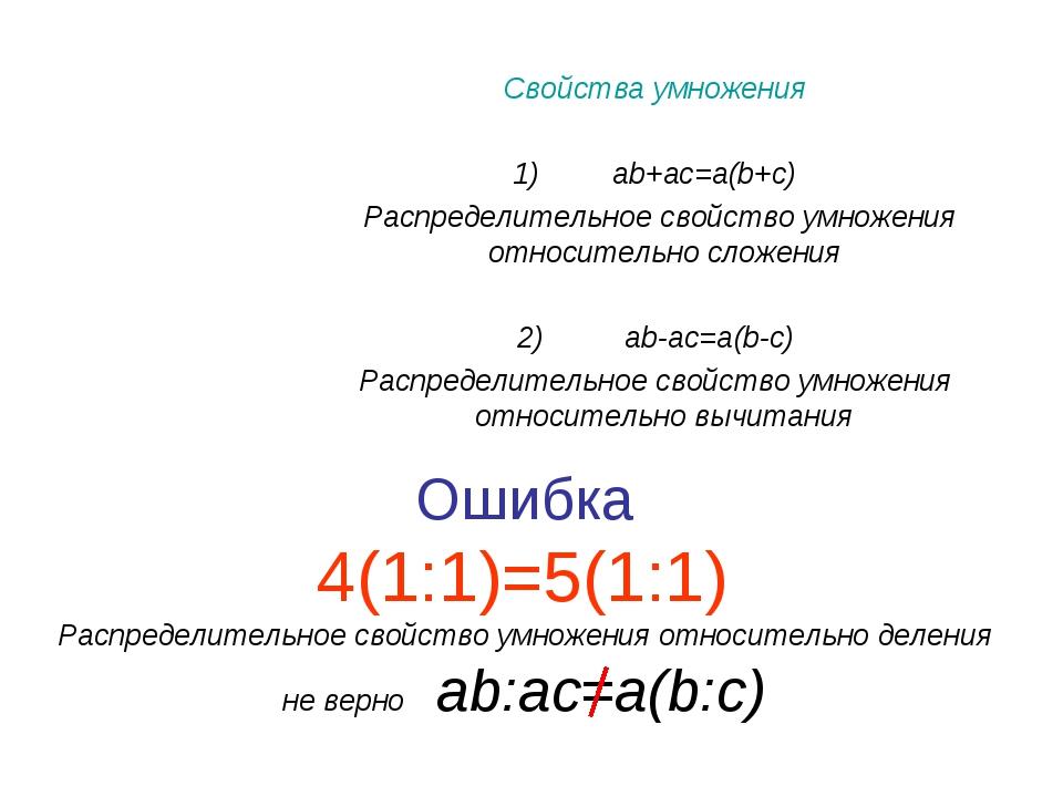 Ошибка 4(1:1)=5(1:1) Распределительное свойство умножения относительно делени...