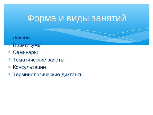 Лекции Практикумы Семинары Тематические зачеты Консультации Терминологические...