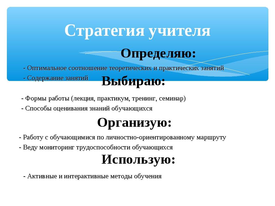 Определяю: Стратегия учителя - Оптимальное соотношение теоретических и практи...