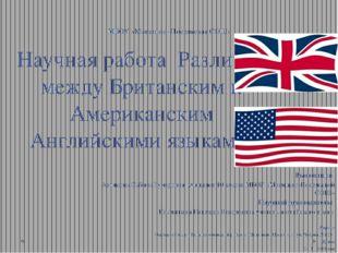 МБОУ «Могильно–Посельская СОШ» Научная работа Различия между Британским и Ам