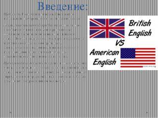 Введение: Проблема: Различия вариантов британского английский и американского