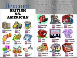 Лексика: Возможно самые крупные различия между британским и американским англ