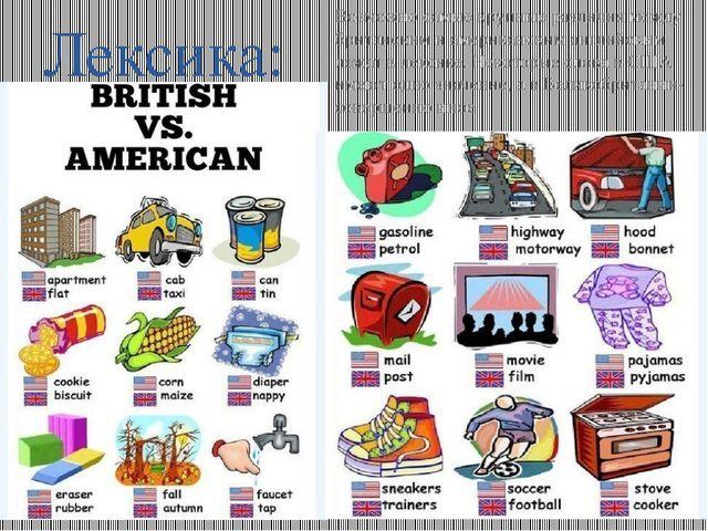 Лексика: Возможно самые крупные различия между британским и американским англ...