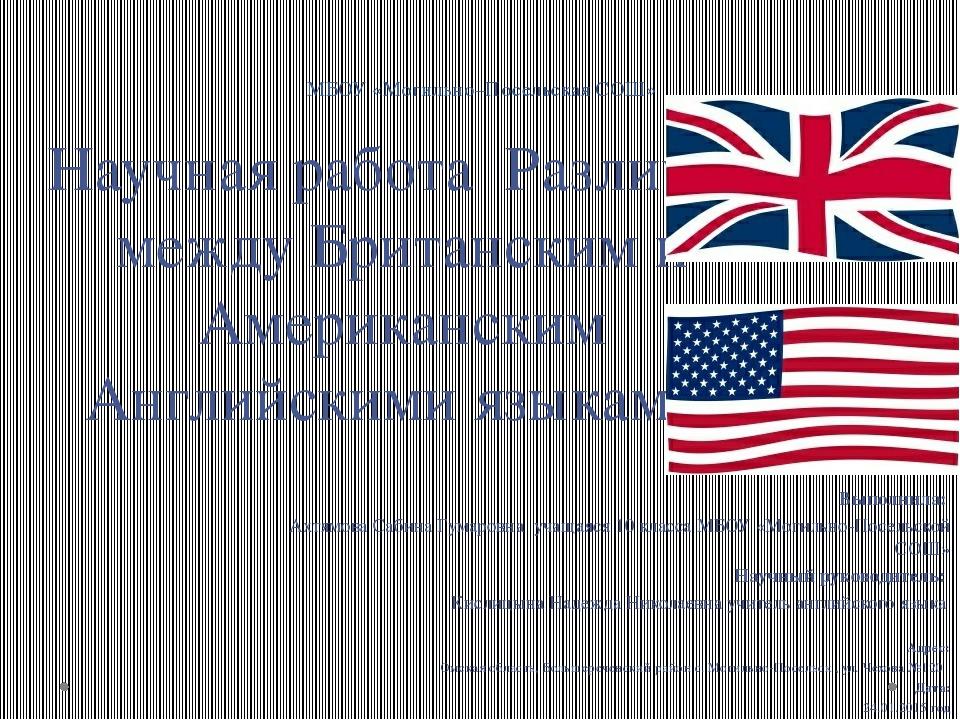 МБОУ «Могильно–Посельская СОШ» Научная работа Различия между Британским и Ам...
