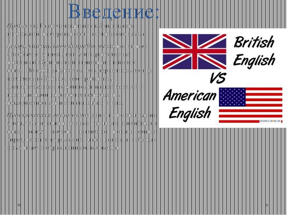 Введение: Проблема: Различия вариантов британского английский и американского...