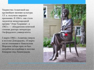 Творчество Ахматовой как крупнейшее явление культуры XX в. получило мировое п