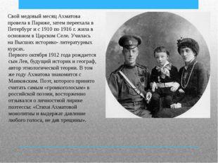 Свой медовый месяц Ахматова провела в Париже, затем переехала в Петербург и с