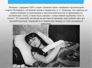Начиная с середины 1920-х годов Ахматова много занимается архитектурой старог