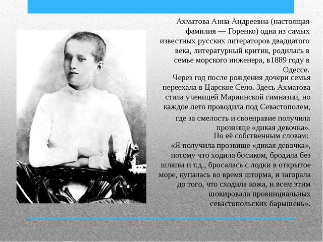 Ахматова Анна Андреевна (настоящая фамилия — Горенко) одна из самых известных...
