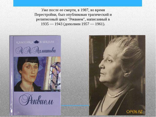 Уже после ее смерти, в 1987, во время Перестройки, был опубликован трагически...