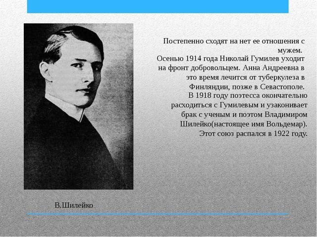 В 1918 году поэтесса окончательно расходиться с Гумилевым и узаконивает брак...