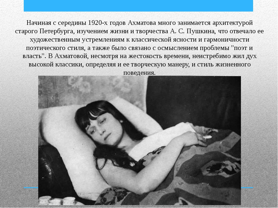 Начиная с середины 1920-х годов Ахматова много занимается архитектурой старог...