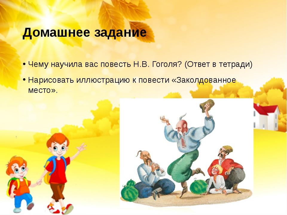 Домашнее задание Чему научила вас повесть Н.В. Гоголя? (Ответ в тетради) Нари...