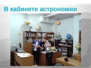В кабинете астрономии