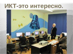 ИКТ-это интересно.