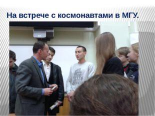 На встрече с космонавтами в МГУ.