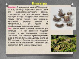 Культура Фарфор В бронзовом веке (1500—400гг. дон.э.) китайцы научились де