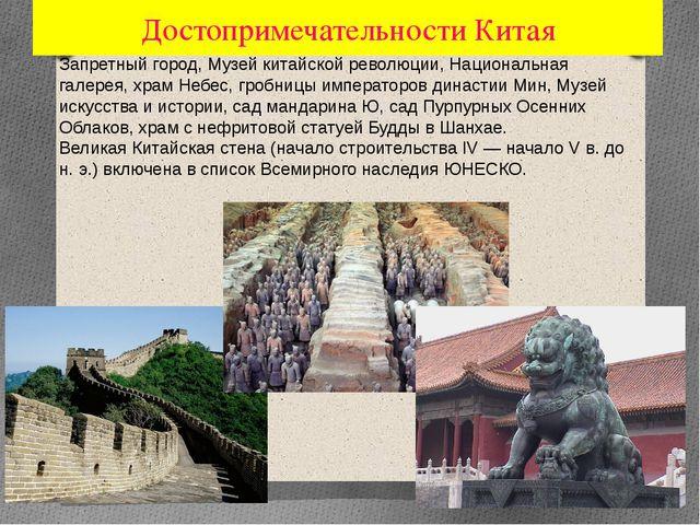 Достопримечательности Китая Запретный город, Музей китайской революции, Нацио...