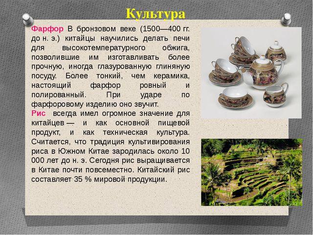 Культура Фарфор В бронзовом веке (1500—400гг. дон.э.) китайцы научились де...
