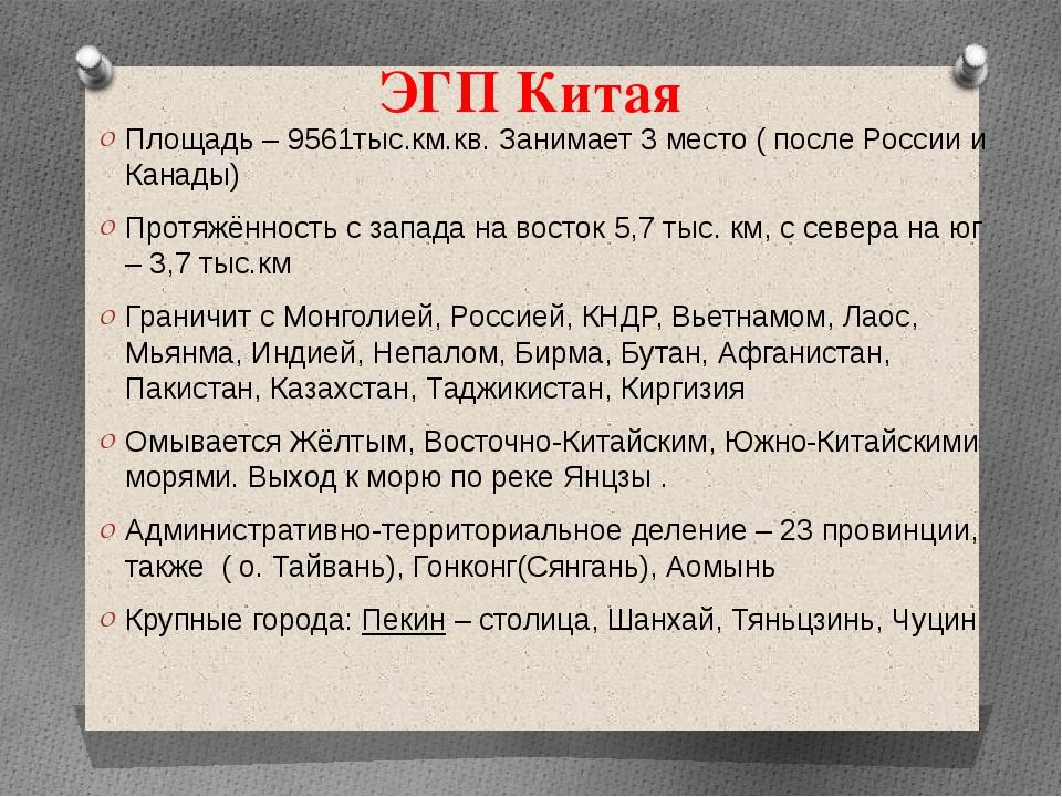 ЭГП Китая Площадь – 9561тыс.км.кв. Занимает 3 место ( после России и Канады)...