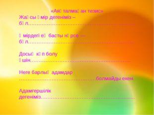 «Аяқталмаған тезис» Жақсы өмір дегеніміз –бұл……………………………………………………… Өмірдегі