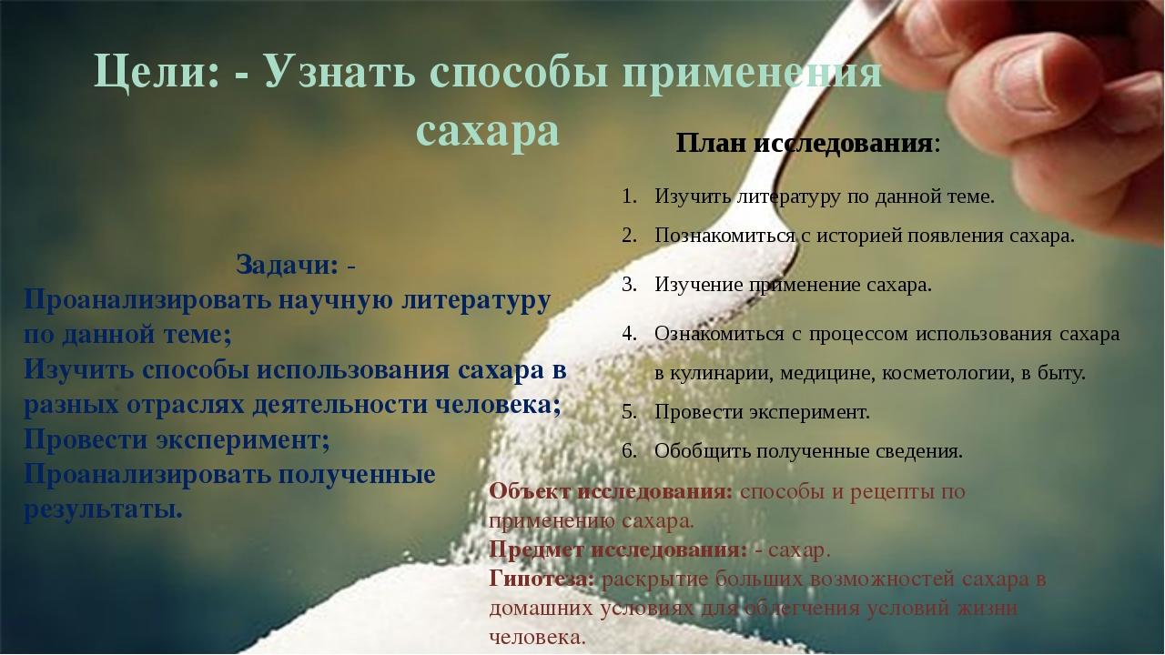 Цели: - Узнать способы применения сахара Задачи: - Проанализировать научную...