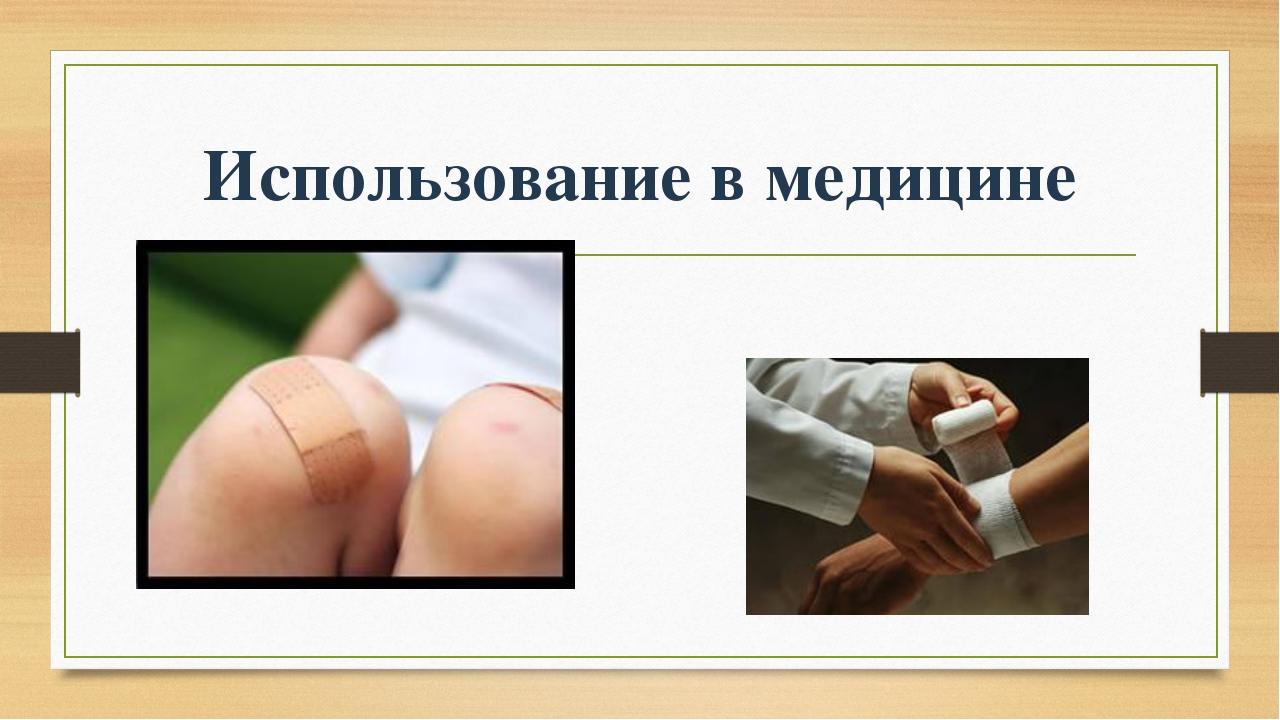 Использование в медицине