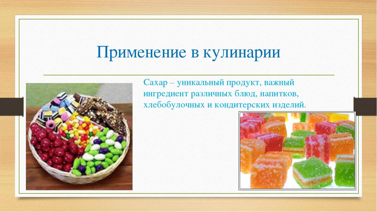 Применение в кулинарии Сахар – уникальный продукт, важный ингредиент различны...