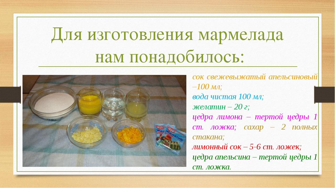 Для изготовления мармелада нам понадобилось: сок свежевыжатый апельсиновый –...