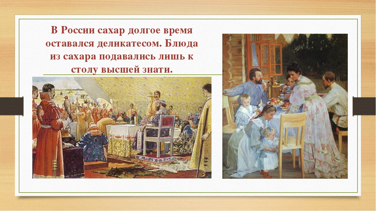 В России сахар долгое время оставался деликатесом. Блюда из сахара подавалис...