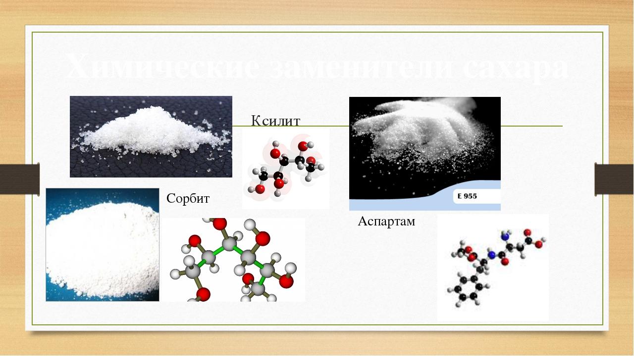 Ксилит Аспартам Сорбит Химические заменители сахара