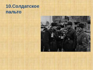 10.Солдатское пальто Шинель
