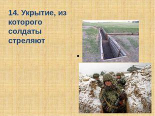 14. Укрытие, из которого солдаты стреляют Окоп