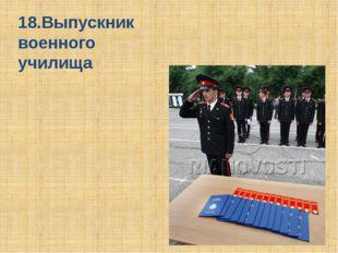 18.Выпускник военного училища Офицер