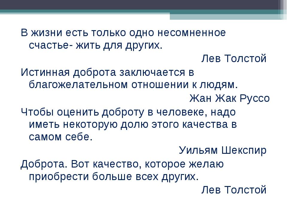 В жизни есть только одно несомненное счастье- жить для других. Лев Толстой Ис...
