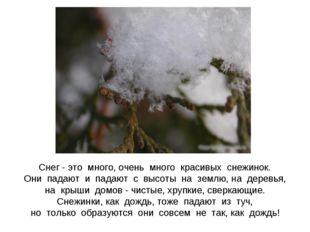 Снег - это много, очень много красивых снежинок. Они падают и падают с высоты