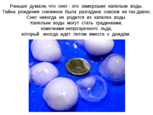 Раньше думали, что снег - это замерзшие капельки воды. Тайна рождения снежино